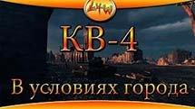 Кв-4 В условиях города
