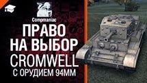 Право на выбор: Cromwell с орудием 94мм - от Compmaniac