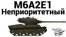 M6A2E1 - Неприоритетный