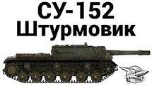 СУ-152 - Штурмовик