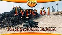 Type 61 Искусный воин