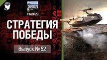 Стратегия победы №52 - обзор боя от TheDRZJ