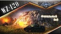 WZ-120. Финальный бой