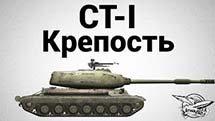 СТ-I - Крепость
