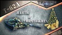 Т-62А. Найти и уничтожить