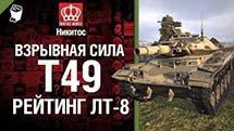 Взрывная сила T49 - рейтинг ЛТ-8 от Никитос