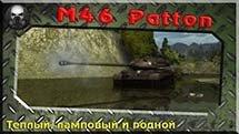 M46 Patton - Теплый, ламповый и родной