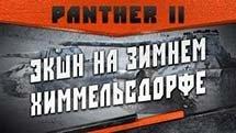 Пантера 2 - Экшн На Зимнем Химмельсдорфе