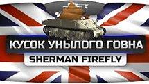 Кусок Унылого Говна (Обзор Sherman Firefly)