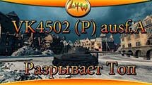 VK4502 (P) ausf.A Разрывает Топ