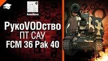 ПТ САУ FCM 36 Pak 40 - руководство от AnnetNova