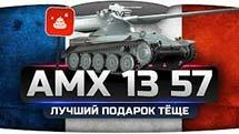 Лучший Подарок Тёще (Обзор AMX 13 57)