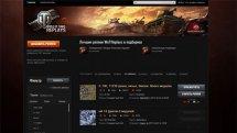 Смотрите реплеи на YouTube с wotreplays.ru!