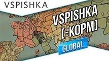 Vspishka [-КОРМ] на Эль-Халуфе и Перевале (18+)
