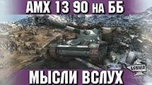 Мысли вслух - AMX 13 90 на ББ снарядах