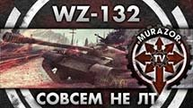 WZ-132: Совсем не ЛТ