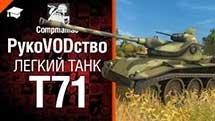 Легкий танк Т71 - руководство от Compmaniac