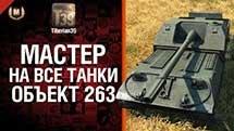 Мастер на все танки №51 Объект 263 - от Tiberian39