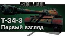 T-34-3 Первый взгляд