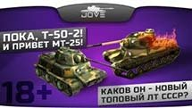 Обзор по МТ-25 от Jove. Пока, Т-50-2! И привет, МТ-25!
