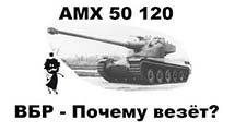 AMX 50 120 - ВБР или почему везёт?