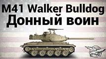 M41 Walker Bulldog - Донный воин