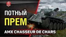 Потный прем - AMX Chasseur de chars