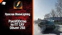 ПТ САУ Объект 268 - рукоVODство от Bloowlightning