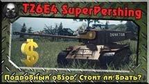 T26E4 SuperPershing - Надо брать? Подробный обзор