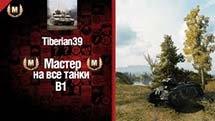 Мастер на все танки №16 B1 - от Tiberian39