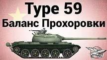 Type 59 - Баланс Прохоровки