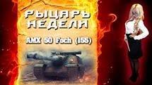 Рыцарь недели 3 - AMX 50 Foch (155)