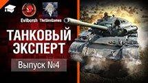 Танковый Эксперт №4 - от Evilborsh и TheSireGames