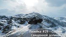 Лазейка 29 - Секрет Священной долины