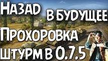 Назад в будущее. Прохоровка, режим боя - ШТУРМ. 0.7.5 - Super Pershing
