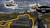 Тигр — лучший танк Второй мировой