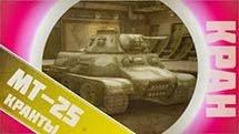 Не хуже Т-50-2 - МТ-25