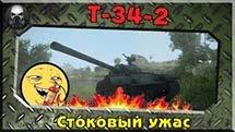 Т-34-2 - Стоковый УЖАС и профильная бомбежка