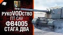 ПТ САУ ФВ4005 Стага Два - руководство от Петра