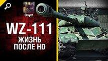 WZ-111: жизнь после HD - от Slayer