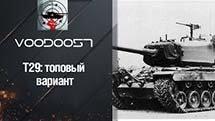 Тяжелый Танк Т29 - топовый вариант от VooDoo57