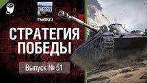 Стратегия победы №51 - обзор боя от TheDRZJ