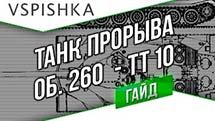 Объект 260 обр. 1945 г. - Настоящий ТАНК ПРОРЫВА!
