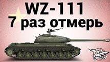 WZ-111 - 7 раз отмерь