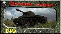 Самые лучшие танки - T49