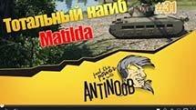 Matilda - 1 против 11 - Тотальный нагиб