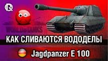 Как сливаются вододелы - Jagdpanzer E 100
