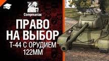 Право на выбор: Т-44 с орудием 122мм - обзор от Compmaniac