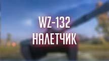 Железный капут. DRZJ Edition: WZ-132: Налетчик