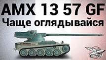 AMX 13 57 GF - Чаще оглядывайся